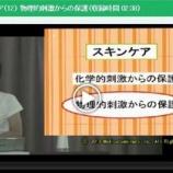 『【今日の新着動画】 スキンケア(12) 物理的刺激からの保護』の画像