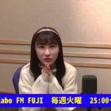 『[出演情報] 本日(1月21日) FM FUJI「=LOVE山本杏奈の真夜中Labo」が放送!【イコラブ】』の画像