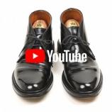 『【動画】オールデン1340フルメンテナンス』の画像