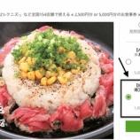 『ペッパーランチの5,000円分食事券が半額以下の2,330円で買える!』の画像