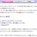 『乃木フェス『10月よりアカウントデータを削除させていただきます・・・』』の画像