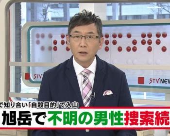 SNSで知り合った男女が自殺目的で北海道・旭岳へ 気が変わった女は1人で下山、警察に通報し救助を要請、現在捜索活動中