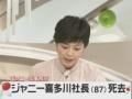 【訃報】ジャニー喜多川さんが死去 87歳