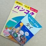 『海外旅行準備・海外wi-fi・パーキング・保険・海外キャッシング』の画像