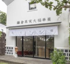鎌倉のフルーツ大福店「華菱 はなびし 鎌倉本店」オープン。全国各地の季節の最高ランクを使用する、フルーツ大福専門店。