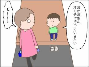 【4コマ漫画】 おでかけオモチャ