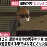 『山田穣の福岡会社の勤務先はどこか福岡の時速100km事故犯人を5chが特定か』の画像