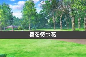 【グリマス】雪歩アイドルエピソード「春を待つ花」まとめ