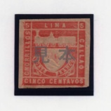 """『切手の博物館 """"世界の鉄道-線路はつづくよ目白まで-""""展』の画像"""