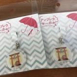 『【下町塾長会議】オリジナル・アンブレラマーカーをプレゼント中!』の画像