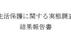 【速報】生活保護の66%は韓国人だという統計調査結果が公表されるwwwwwww