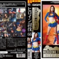 S級美女のアニコス動画「音羽レオン」スレンダーなセクシー美人ヒーローが悪の手に!!拘束されて好き放題にされる