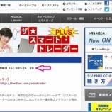 『【ラジオNIKKEI】生出演のお知らせ♪(9/14)』の画像