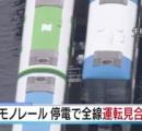 変電所のトラブルで停電 東京モノレール止まる