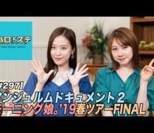 『【ハロ!ステ#297】アンジュルム武道館ドキュメント、モーニング娘。'19LIVE!MC:石田亜佑美&小田さくら』の画像