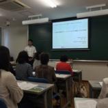 『日本家庭教育学会第31回大会』の画像