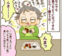 「食べる子」と「食べない子」の兄弟に思う愚痴①【絵日記】
