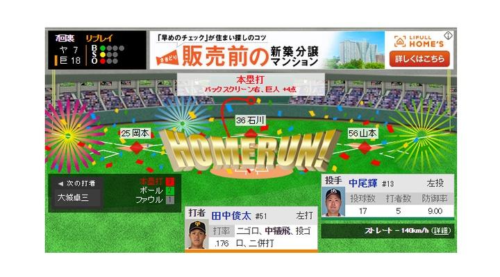 【 動画 】巨人・田中俊太が満塁ホームラン!この回一挙8得点![巨18-7ヤ]