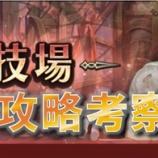 『【ドラガリ】闘技場攻略考察【FEHコラボ】』の画像