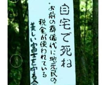登山で遭難した70代3人が心肺停止状態で発見 山梨・坪山