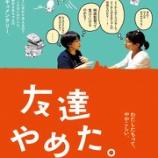 『映画 「友達やめた。」【今村彩子監督】【最新作】のお知らせ』の画像