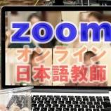 『ZOOMで教えるオンライン日本語教師求人』の画像