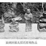 『開基百年記念「桔梗沿革誌」(4)回顧録』の画像