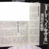 『フライデー人気女子アナは牧野結美アナと週刊現代が報じる【画像】』の画像
