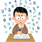 【難問】11の次に大きい素数は?←8割が間違えるらしい
