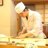 『JAL×はんつ遠藤コラボ企画【鹿児島編】1日め・寿司(寿司割烹 光正)』の画像