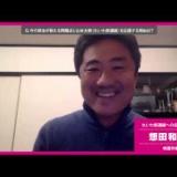【れいわへの応援メッセージ!】想田和弘氏(映画作家)Q,今の政治が抱える問題点と山本太郎(れいわ新選組)を応援する理由は?