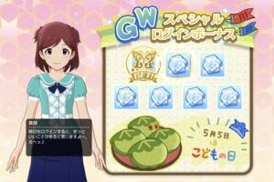 【ミリシタ】『GWスペシャルログインボーナス』開催!5月5日まで!