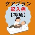 【褥瘡】ケアプラン記入例(文例)