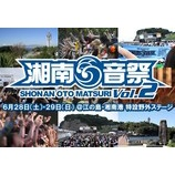 『6月28日、29日 湘南音祭りvol.2 @江ノ島 湘南港野外特設ステージ』の画像