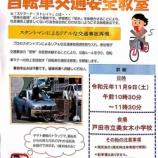 『スタントマンによる自転車事故事故様相を間近でみることで、自転車運転の際の注意を心に刻む「スケアード・ストレイト自転車交通安全教室」が、9日土曜日に美女木小で開催されます。』の画像