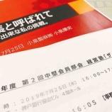 『神戸経済同友会 中堅会員部会経営塾「ザ・ルーム」での学び』の画像