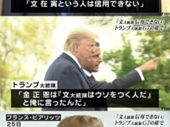 G7、韓国批判で一致wwwwwwww