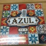 『AZUL(アズール)のやり方!!』の画像