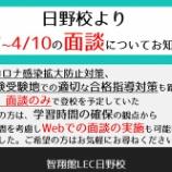『智翔館LEC日野校ではweb面談スタートします!』の画像