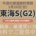 【穴馬考察】AJCC 推奨穴馬<2020>
