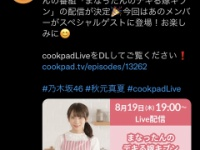 【乃木坂46】明日19時~、見逃し厳禁!!!!!!!!!!