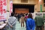 環境フェスタが今年も開催!〜3月12日(日)星の里いわふねのところ〜