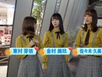 【日向坂4】PLAZA東京店を体験!意外のこの3人バランスがいいね・・・