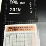 『来年の手帳を仕込む(その1)2018年も「ジブン手帳Biz」で決まり』の画像