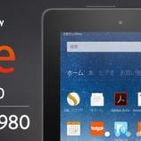 『Amazonで最新の7インチタブレットが4980円!?』の画像
