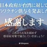 【台湾】蔡英文総統「日本が台湾へ4回目のワクチン供与。繰り返し支援の手を差し伸べてくれる日本に感謝 」