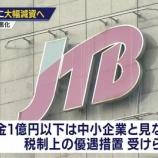 『【ヤバすぎ】JTB、資本金23億円→1億円で中小企業化へ...マジで超人気大手企業が急転落するコロナ恐ろし過ぎるわ』の画像