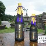 『金賞受賞酒』の画像