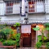 『宮古島2017春:うりずんで沖縄料理』の画像