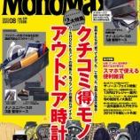 『Mono MAX 8月号掲載』の画像